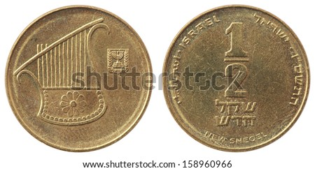 Israeli half Shekel coin, front and rear, isolated with clipping path - stock photo