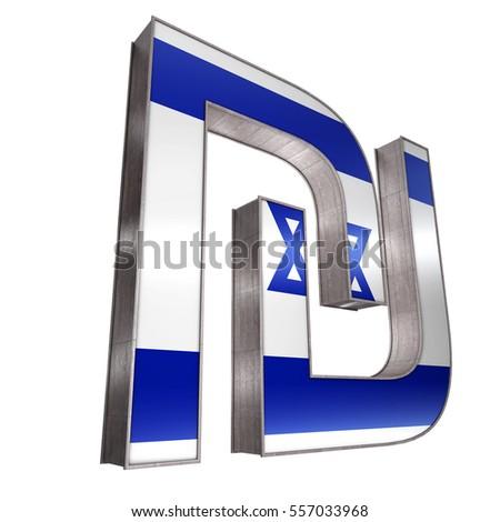Israeli New Shekel Symbol 3 D Render Stock Illustration 557033968