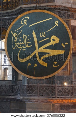 ISTANBUL, TURKEY - MAY 17, 2014 - Calligraphy roundel with the name of Mohammed, Messenger of God, interior  in the gallery of Hagia Sophia in Istanbul, Turkey - stock photo