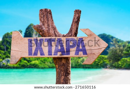 Ixtapa wooden sign with beach background - stock photo