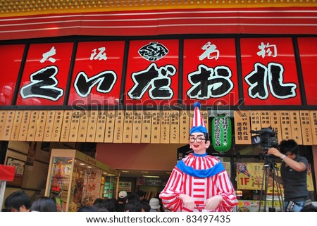JAPAN - JULY 5: Kuidaore Taro puppet taken before it moved on July 5, 2008 in Osaka, Japan. The puppet is the mascot of Osaka and was named after the restaurant until it ceased operations in July 8. - stock photo