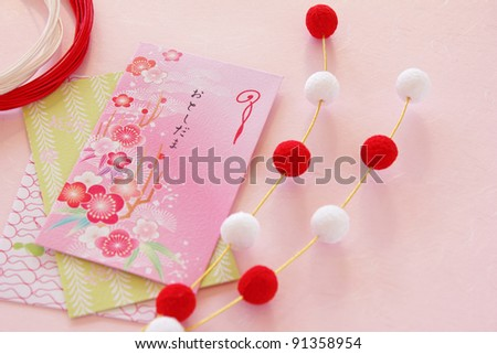 Japanese  envelope for presenting a gift of money in new year - stock photo