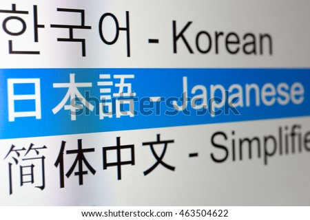Japanese language, Lists of languages on the computer screen
