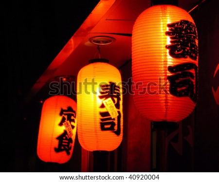 Japanese Lantern, Restaurant - stock photo
