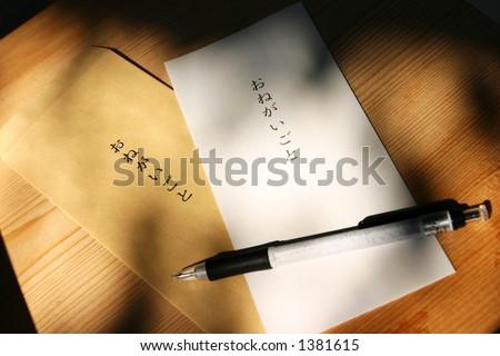 Japanese Letter - stock photo
