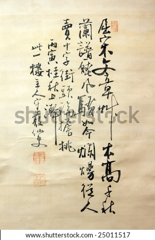 Japanese manuscript, black hieroglyphs on white paper - stock photo