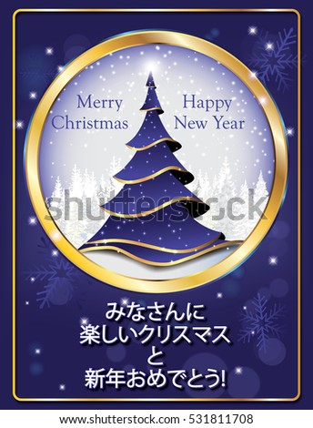 Japanese seasons greetings card we wish stock illustration 531811708 japanese seasons greetings card we wish you all merry christmas and happy new year m4hsunfo