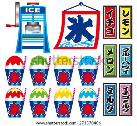 Japanese Street Stall. Shaved Ice. Illustration. / Japanese Summer Festival  Icons.The