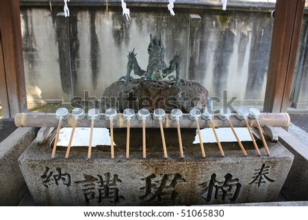 Japanese Tsukubai - stock photo