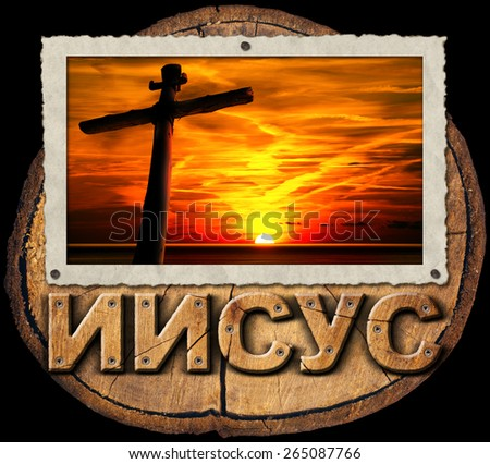 Jesus Cross at Sunset in Russian Language. Cross silhouette at sunset in a old photo frame on a section of tree trunk and text Jesus in russian language isolated on black - stock photo