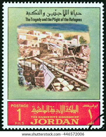 """JORDAN - CIRCA 1969: A stamp printed in Jordan from the """"The Tragedy and the Plight of the Refugees """" issue shows wrecked houses, circa 1969. - stock photo"""