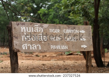 KANCHANABURI, THAILAND - SEPTEMBER 5: A tourist direction sign in the Tiger Temple known as Wat Pha Luang Ta Bua, outside of the town of Kanchanaburi, Thailand taken on the 5th September 2014.