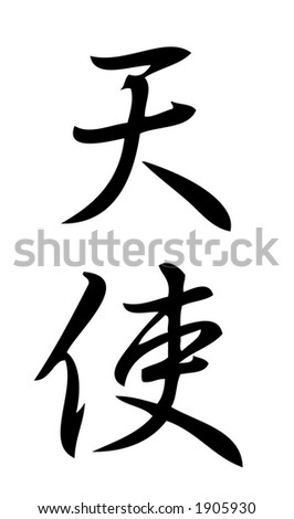 Kanji Character Angel Kanji One Three Stock Illustration 1905930