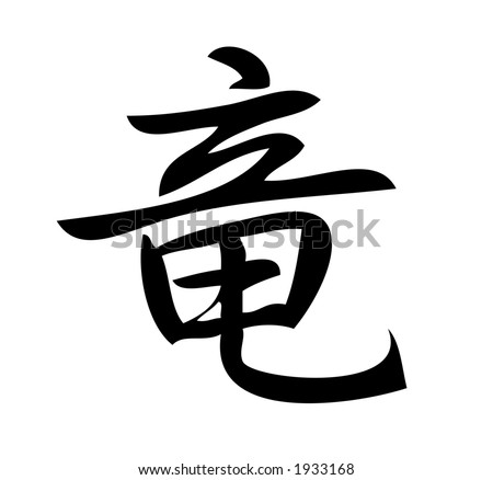 Kanji character for Dragon.  Kanji, one of three scripts used in the Japanese language are Chinese characters first introduced to Japan in the 5th century.  Hand designed graphic. - stock photo