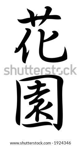 Kanji Character Flower Garden Kanji One Stock Illustration 1924346