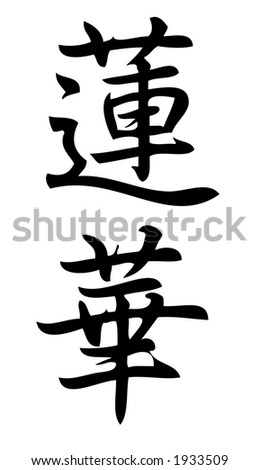 Kanji Character Lotus Flower Kanji One Stock Illustration 1933509
