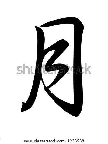 Kanji Character Moon Month Monday Kanji Stock Illustration 1933538
