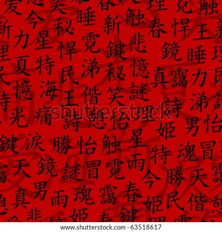 Kanji seamless pattern (raster version) - stock photo