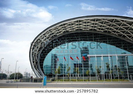 KAOHSIUNG CITY, TAIWAN - JAN 19, 2015: Day view of Kaohsiung Exhibition Center. Two years of construction, the grand opening of the center was held on 14 April 2014.
