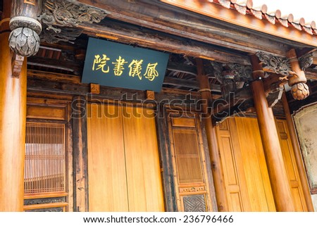 Kaohsiung, Taiwan, 12, 9, 2014 : The Front Gate of  Fongyi Tutorial Academy. A Originally  Built in 1815 During the Ruling of Qing Dynasty. It is Repaired And Reopened for Tourists in  2014.