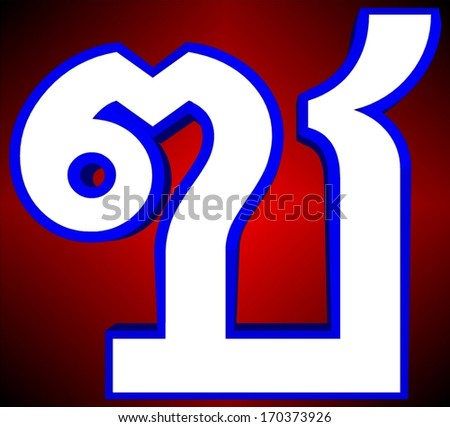 Khor khuat Thai script is used to write the Thai language and other minority languages in Thailand. It has 44 consonant, 15 vowel symbols that combine into at least 28 vowel forms - stock photo