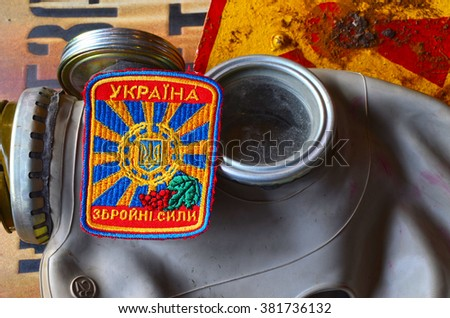 Kiev,Ukraine.FEB 20 ILLUSTRATIVE EDITORIAL.Chevron of Ukrainian Army.At February 20,2016 in Kiev, Ukraine