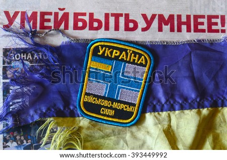 Kiev,Ukraine.FEB 20 ILLUSTRATIVE EDITORIAL.Chevron of Ukrainian Navy.At February 20,2016 in Kiev, Ukraine - stock photo