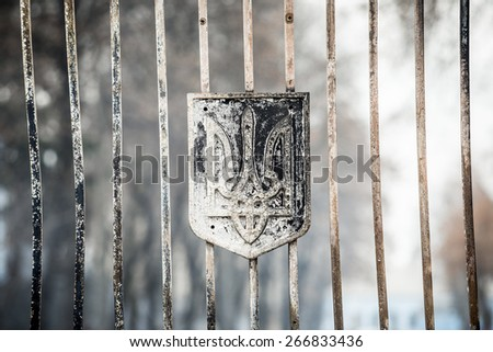 Kiev Ukraine - 02 February 2015: Burned coat of arms Ukraine during a protest rally in front of Ukrainian Ministry of Defence. 'Aydar' protested against disbandment of their battalion by UDM . - stock photo