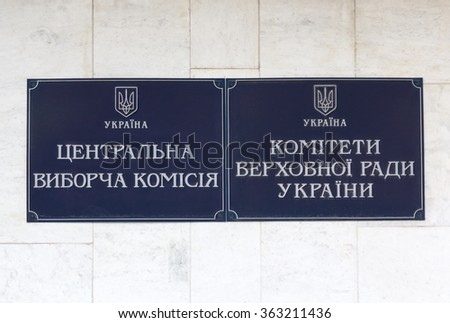 "Kiev, Ukraine - October 05, 2015: Sign on the administrative building with the inscription ""Central Election Commission"" and ""Verkhovna Rada Committee"" in the Ukrainian language"