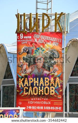 "Kislovodsk, Russia - July 18, 2015: The poster of the circus ""a Carnival of Elephants of a Kornilovs dynasty"". All text on Russian language"