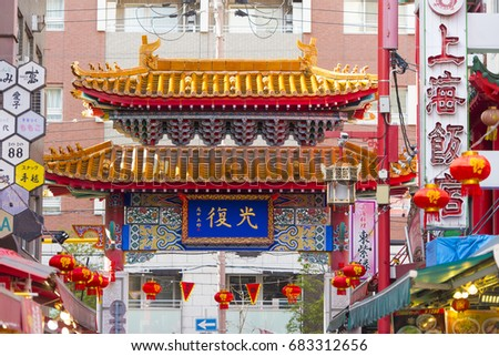 KOBE - JAN 11: China town in Kobe on January 11. 2017 in Japan is one of only three designated Chinatowns in Japan.