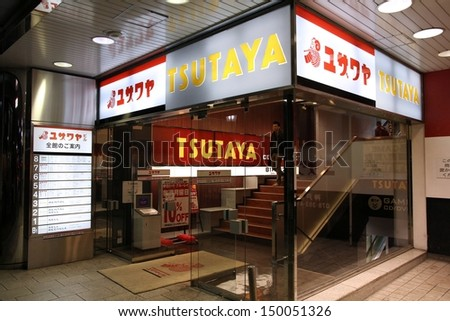 KOBE, JAPAN - APRIL 23: Customers exit Tsutaya video rental shop on April 23, 2012 in Kobe, Japan. Culture Convenience Club (Tsutaya) has 1,394 rental stores in Japan.