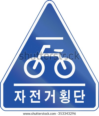 Korea Traffic Safety Sign with the words: Bicycle Crossing.