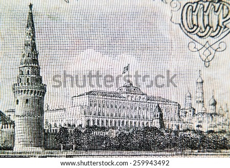 Kremlin on the old Soviet ruble banknote 3. Focus in the center of the frame on the flag - stock photo