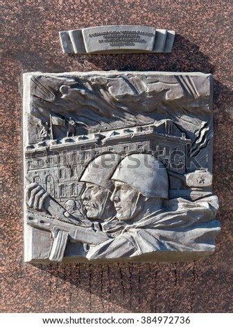 Kursk, Russia - October 1, 2015: Monument - Kursk - City of Military Glory. Fragment
