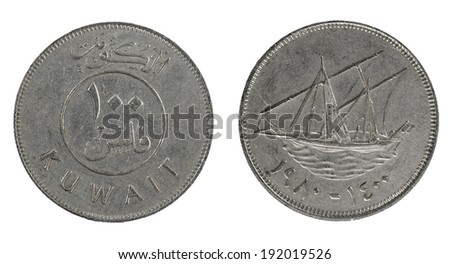 Kuwait coins 100 fils - stock photo
