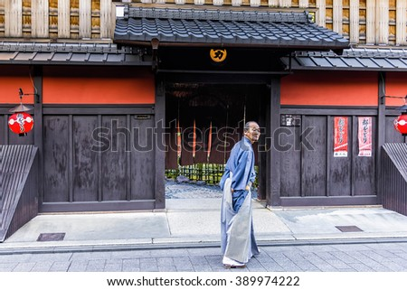 "Kyoto, Japan - April 23, 2014: Old man in front of Ichiriki Chaya entrance in Gion district. Ichiriki Chaya is one of the most famous and historic ochaya (geisha ""tea house"") in Kyoto - stock photo"
