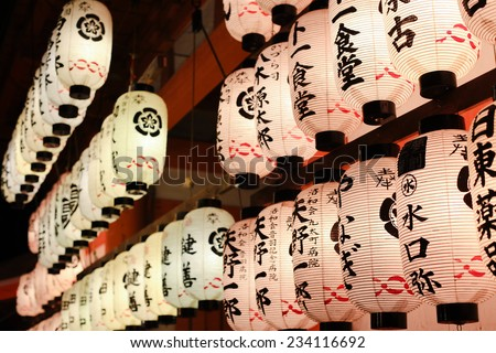 KYOTO, JAPAN - April 1, 2011: Paper lanterns with the names of festival sponsors by Yasaka Shrine in Gion District, Kyoto, Japan. Every summer it hosts Gion Matsuri, the most famous festival in Japan. - stock photo