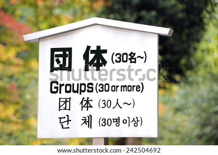KYOTO, JAPAN-NOVEMBER 5, 2014;Entrance sign for groups to the Rokuonji Temple also called the Golden Pavilion Temple.This is an Unesco World Heritage site.November 5, 2014 Kyoto, Japan - stock photo