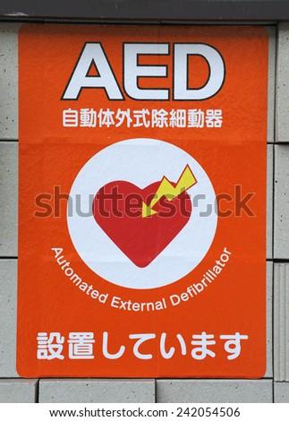 KYOTO, JAPAN-NOVEMBER 6, 2014; Japanese sign to an automated external defibrillator. November 6, 2014 Kyoto, Japan - stock photo