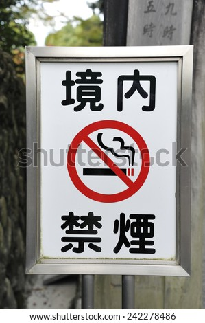 Kyoto, Japan-November 5, 2014; Japanese sign to warn the people that smoking is not allowed. November 5, 2014, Kyoto, Japan - stock photo