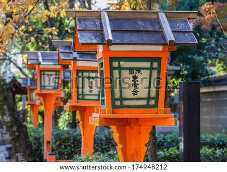 KYOTO, JAPAN - NOVEMBER 18: Yasaka Jinja in Kyoto, Japan on November 18, 2013. Founded in 656, situated at the east end of Shijo-do��ri, became the object of Imperial patronage in early Heian period