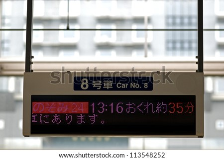 KYOTO, JAPAN - SEPTEMBER 18: Shinkansen superexpress, September 18, 2012 in Kyoto, Japan. Japan's public train system between the big cities was stopped completely this day because of a huge storm.