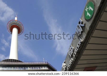 Kyoto Tower and Kyoto Train Station against blue sky - stock photo