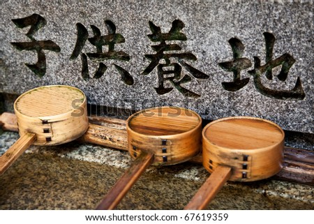 Ladles used for purification of the hands at Japanese temples - stock photo