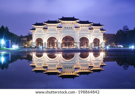 Liberty Square and chiang kai-shek memorial hall front gate after a heavy rain in Taipei, Taiwan - stock photo