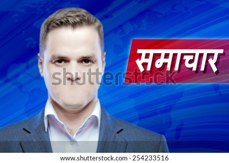 """Lies and hidden problems, television announcer  without a mouth on a background of the inscription """"News"""" in Hindi - stock photo"""