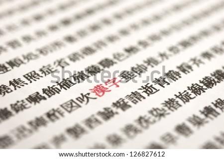 List of Japanese kanji designated for everyday use - stock photo