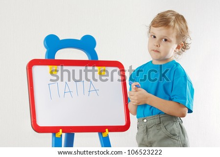 Little cute boy wrote the word papa on whiteboard - stock photo