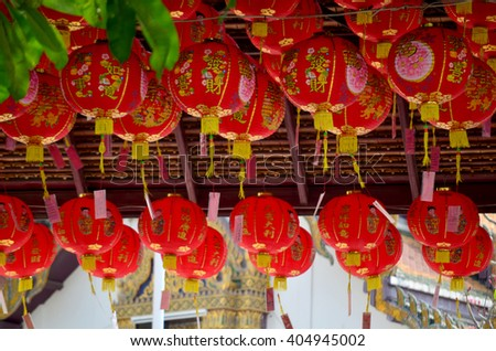 LOPBURI, THAILAND - FEBRUARY 23 : Chinese lantern or lamp traditional lighting equipment at Phra Kal Shrine near Phra Prang Samyod on February 23, 2016 in Lopburi, Thailand - stock photo